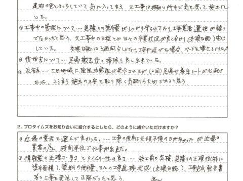 【三田市あかしあ台】