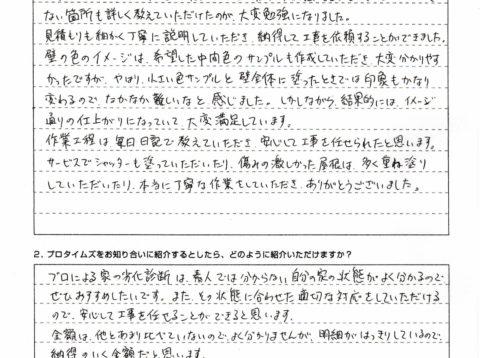 【三田市けやき台】