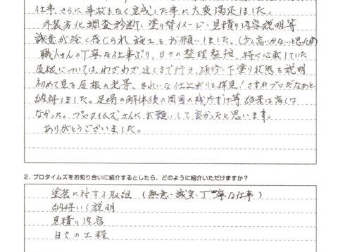 【三田市すずかけ台】