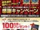 ★お知らせ★お得なキャンペーン情報をご紹介します!!